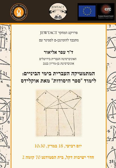 Elior poster.jpg
