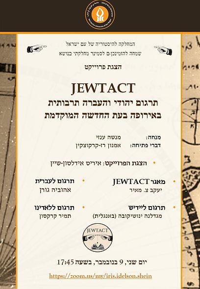 תרגום יהודי - 9 בנובמבר.jpg