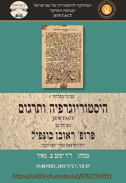 היסטוריוגרפיה ותרגום-7.6.2021.jpg