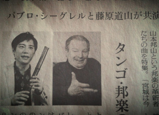 Revolutionist of Tango and Japanese Traditional Music, Collaboration of Pablo Ziegler and Dozan Fuji