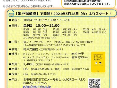 5月18日より亀戸児童館で 江東区 第 2期 ポジティブ・ディシプリン講座を開催します