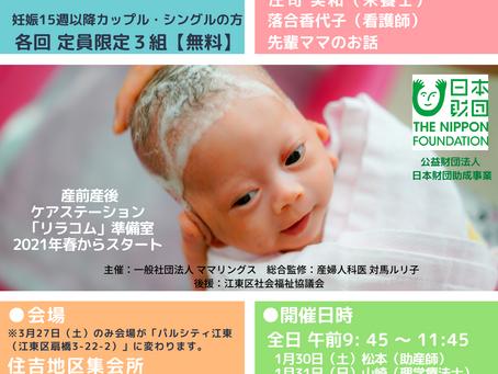 江東区にて産前産後訪問ケアセンターモデル事業スタートします。第1弾「リアル両親学級」開催です。