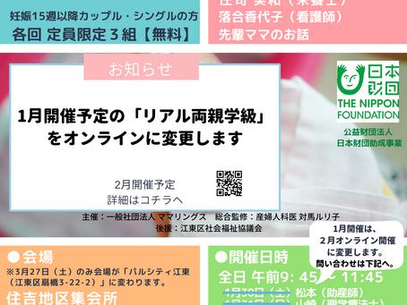 【2月 オンライン開催】「リアル両親学級」
