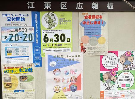「脱孤育てしゃべり場」江東区内ポスター掲示がはじまりました