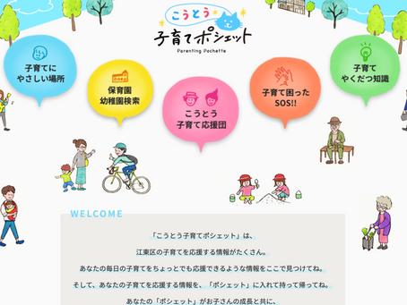 江東区の子育て応援サイト「こうとう子育てポシェット」がプレオープンしました。