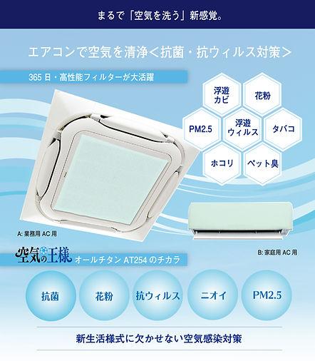 at254filter01_new3.jpg