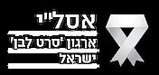 אסלי לוגו-01.png