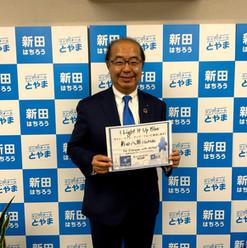 新田富山県知事