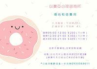 場地租借表 (2).jpg