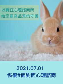 2021.07.01 恢復面對面心理諮商 (1).png