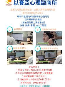 腦波壓力檢測(3).jpg