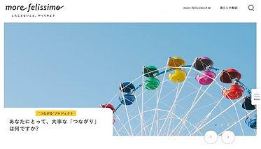 """""""つながる""""プロジェクト.jpg"""