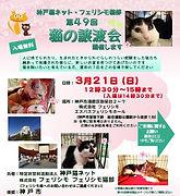 第49回譲渡会サムネール.jpg