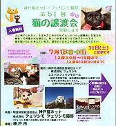 第51回譲渡会_日程変更サムネイル.jpg