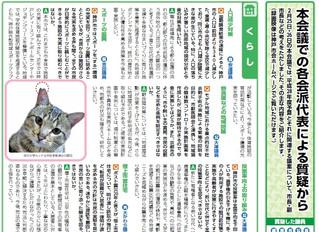 神戸市会だよりの記事