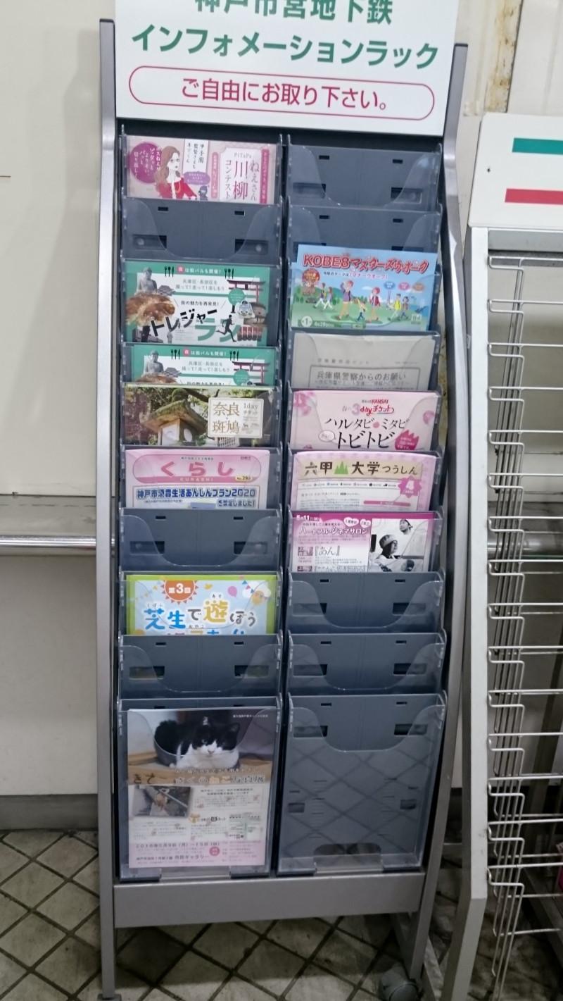 写真展のチラシが神戸市営地下鉄に!
