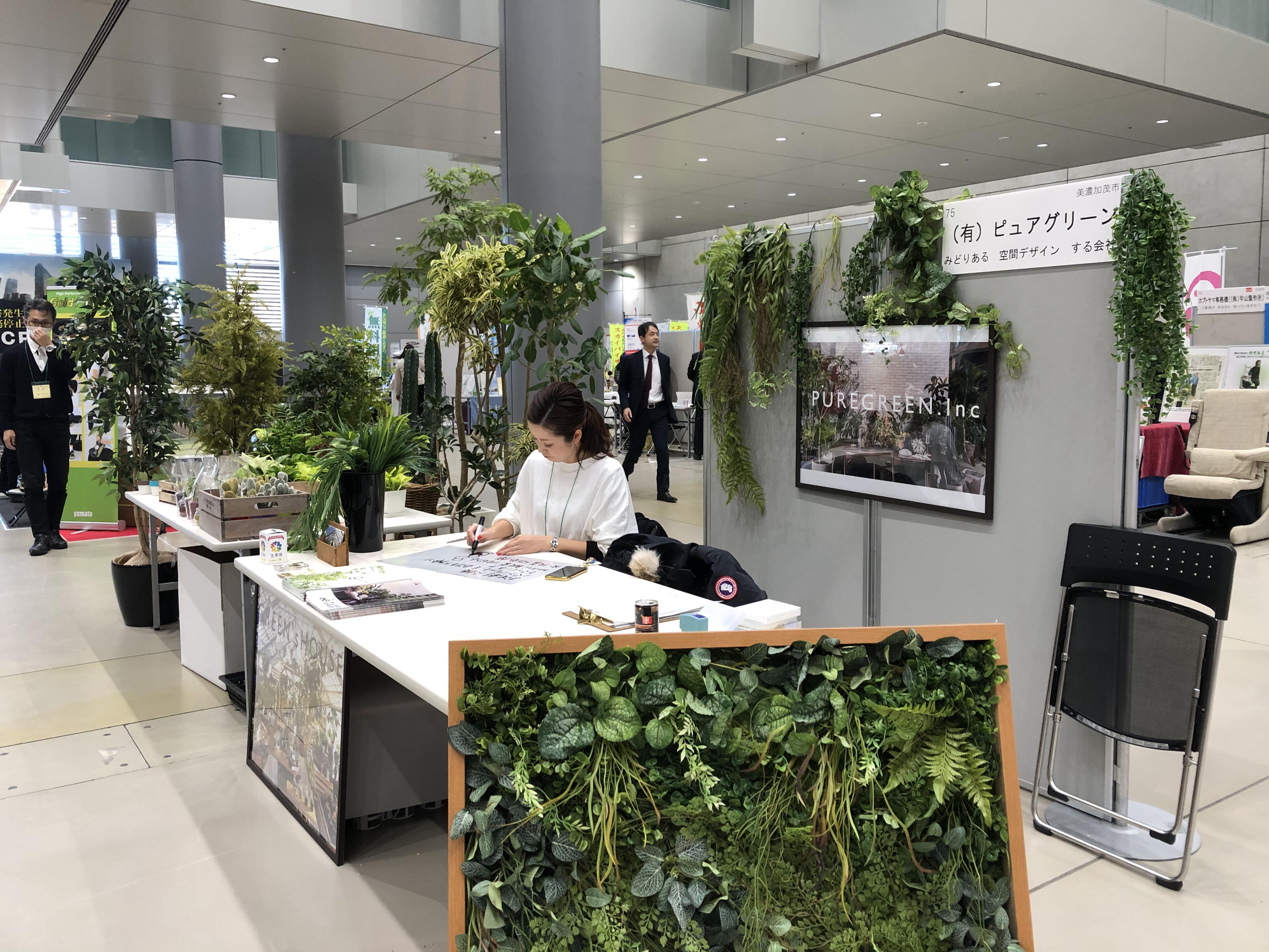 展示会・出展・観葉植物