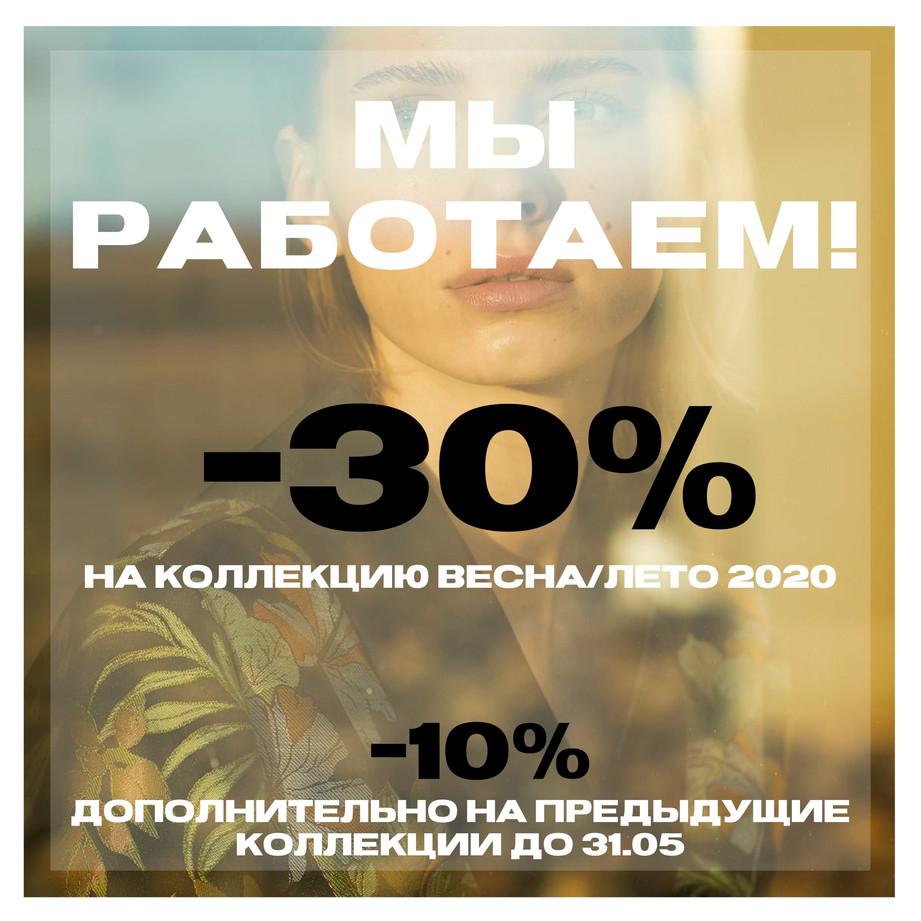 -30% на коллекцию Весна-Лето 2020