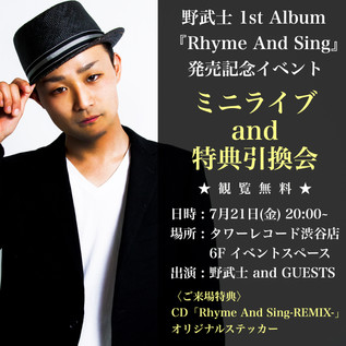 7/21(FRI) 野武士「Rhyme And Sing」発売記念イベント in TOWER RECORDS渋谷店
