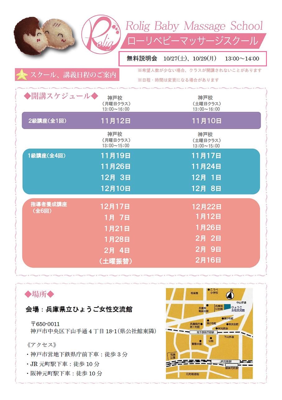 HP用神戸校スケジュール.png