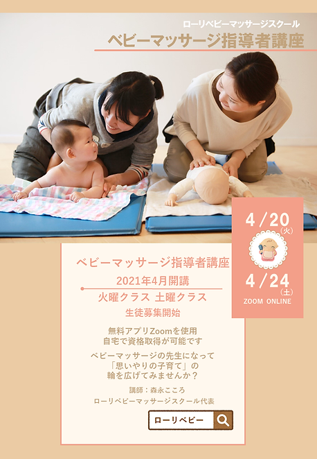 ローリベビーマッサージスクール2021年4月開講.png