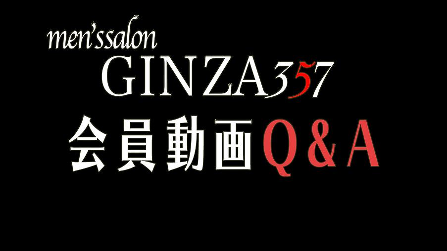銀座357会員動画Q&A.png