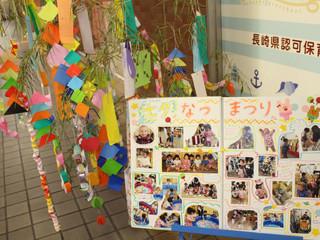 2020/07/07 七夕夏まつり@させぼ駅前保育園&させぼDayNursery