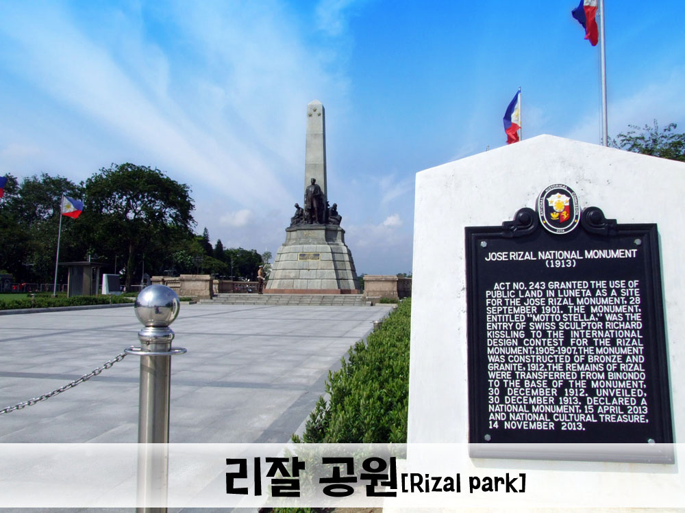 마닐라 리잘공원 마닐라여행지 필리핀관광 가족여행 유적지여행 Rizal park 필리핀공원 말라떼관광지