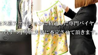 ミセス系ファッション宅配買取始めました!