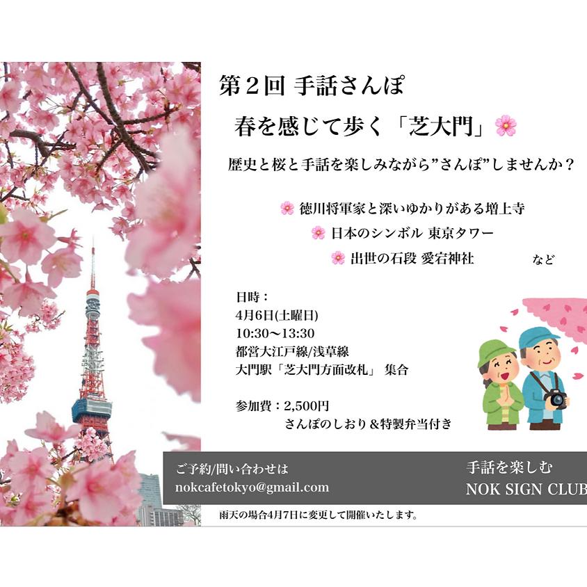 第2回 手話さんぽ 🌸春を感じながら歩く「芝大門」 (1)
