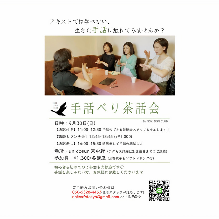 手話べり茶話会 / 通訳ありクラス (1)