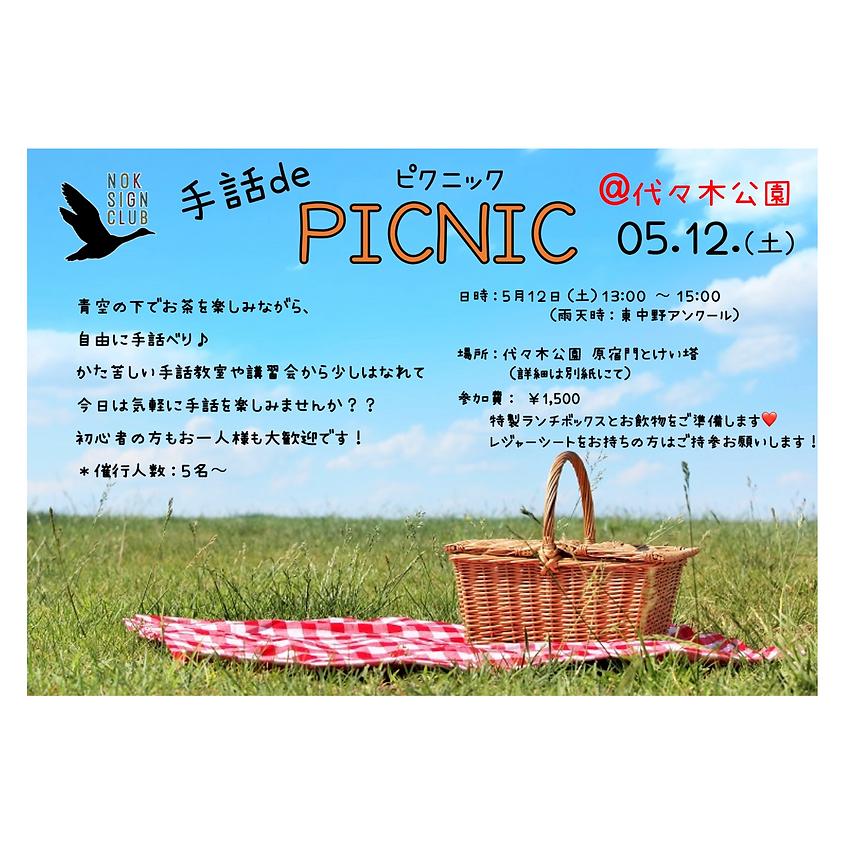 手話deピクニック @代々木公園 (1)