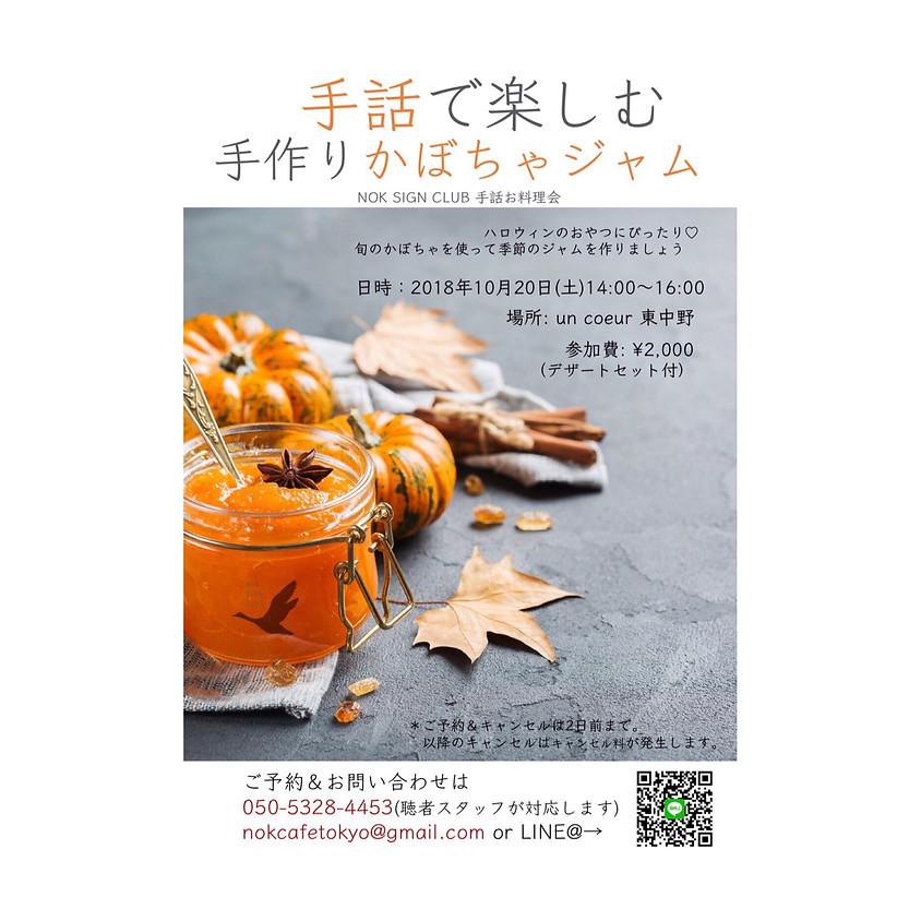 手話で楽しむ♪ 手作りかぼちゃジャム (1)