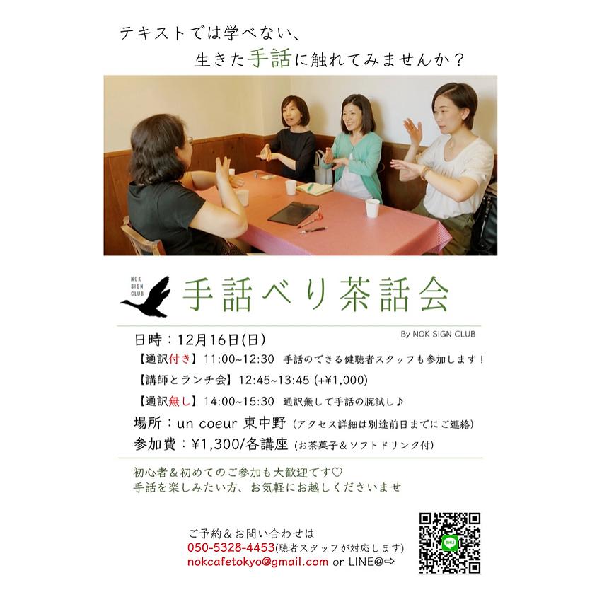 手話べり茶話会/通訳ありクラス