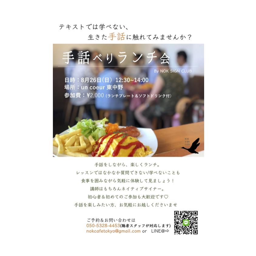 手話べりランチ会 8/26(日)