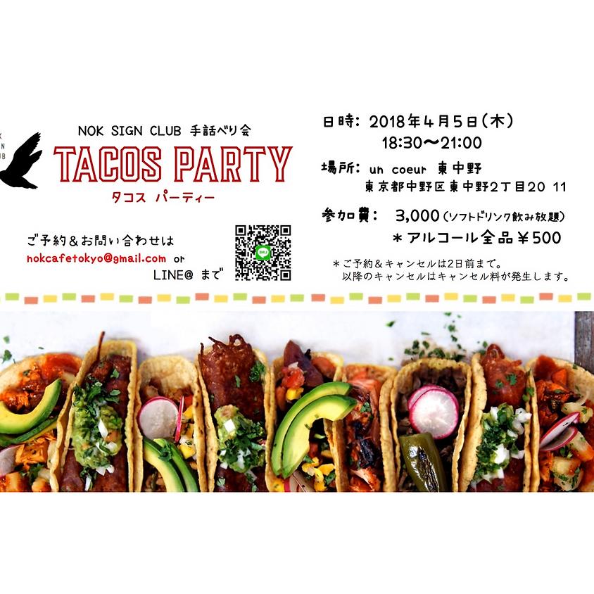 タコスパーティー (1)