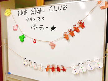 2019年クリスマス会 | 手話イベント