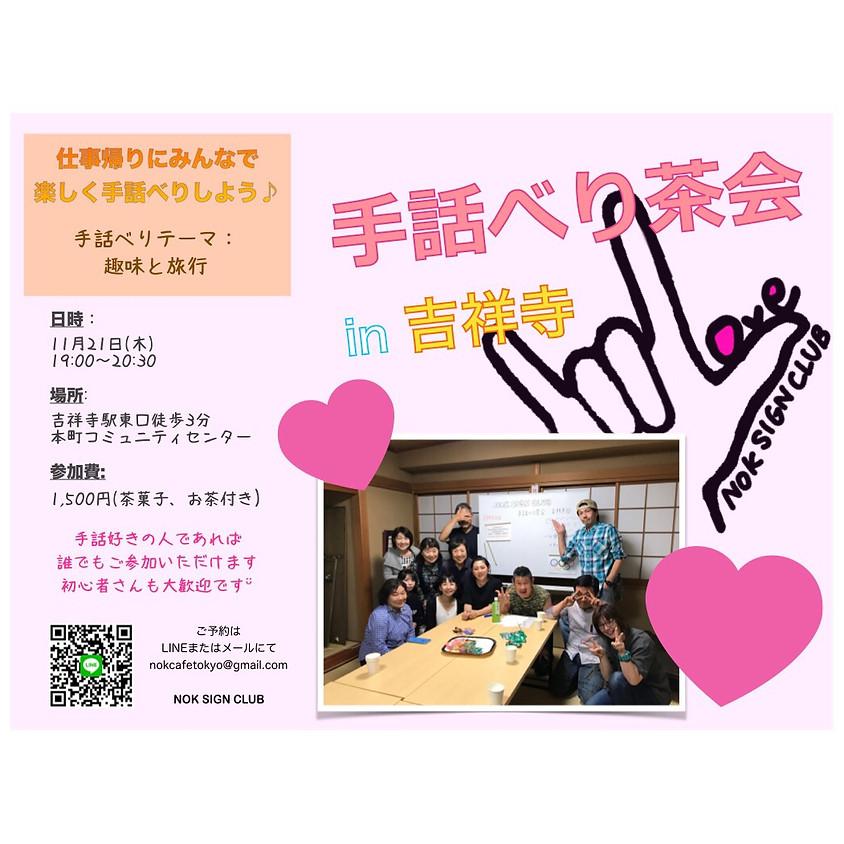 手話べり茶会in吉祥寺   (1)