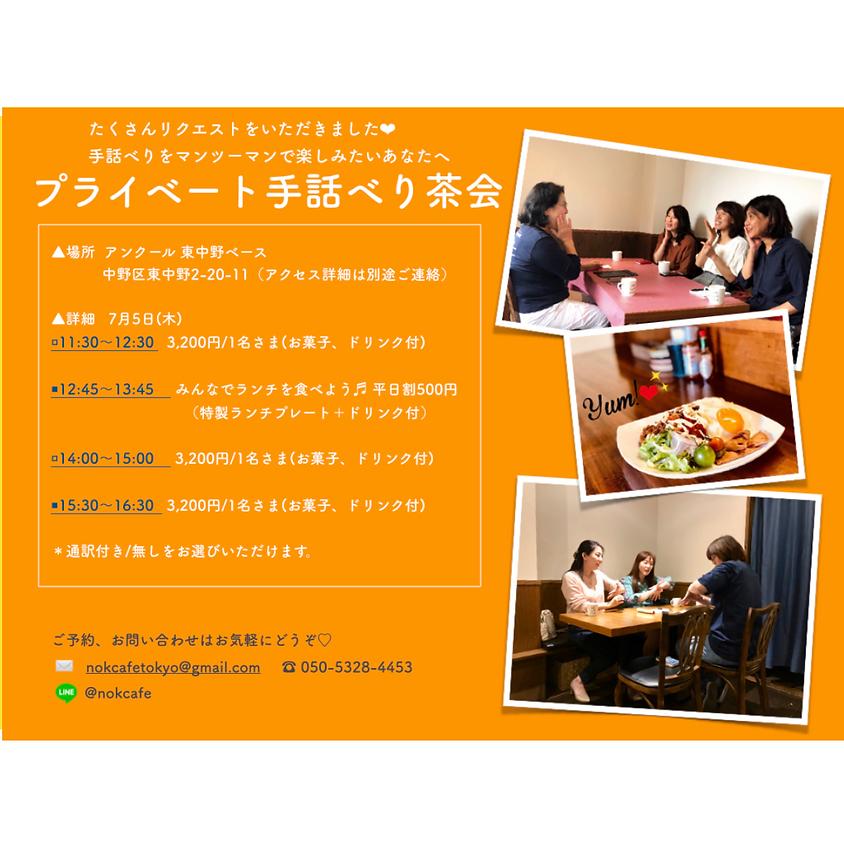 木曜日 マンツーマン手話べり茶会 | 11時半〜、14時〜、15時半 7月5日