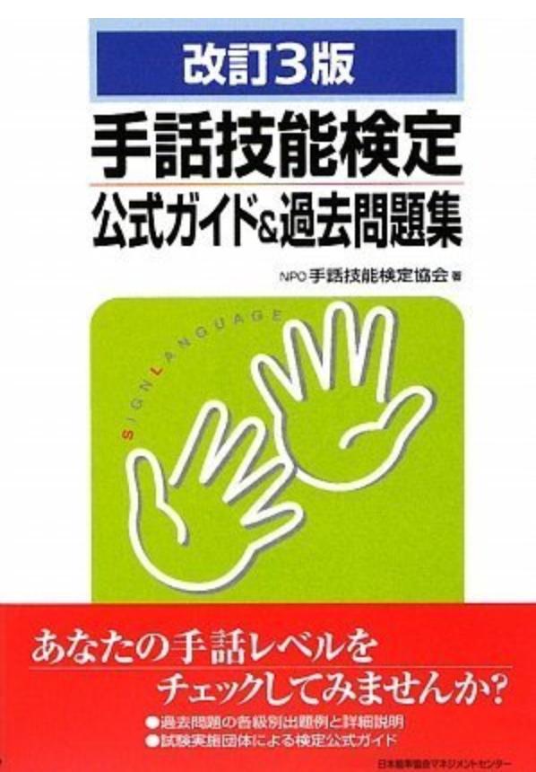 手話技能検定合格教材!