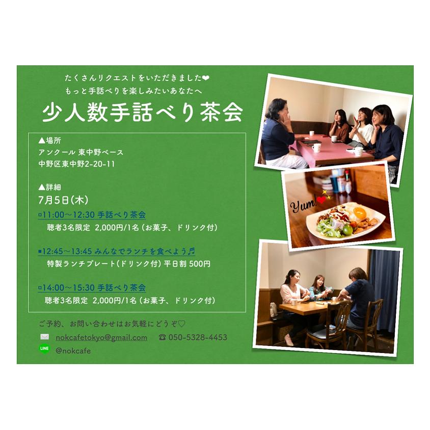 平日12時45分〜 / ランチ @東中野 (手話べり茶会オプション) 7月5日