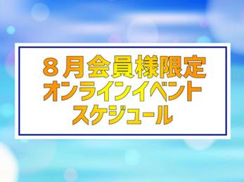 《会員限定》8月のオンラインイベントスケジュール