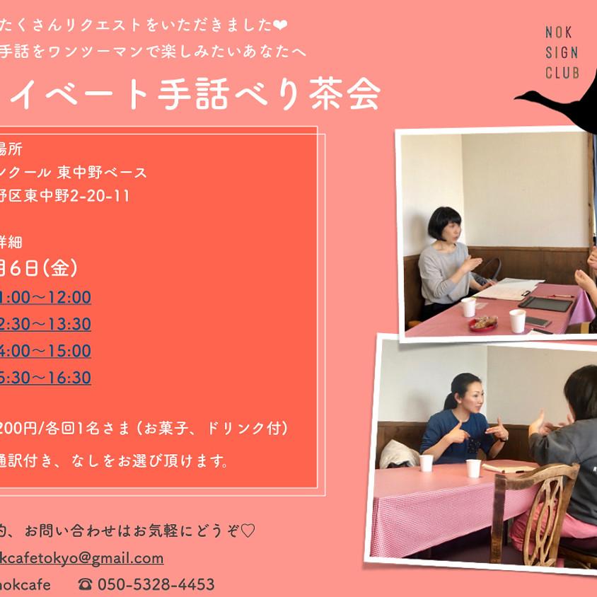 金曜日 マンツーマン手話べり茶会 | 11時〜、12時半~、14時〜、15時半~ 7月6日