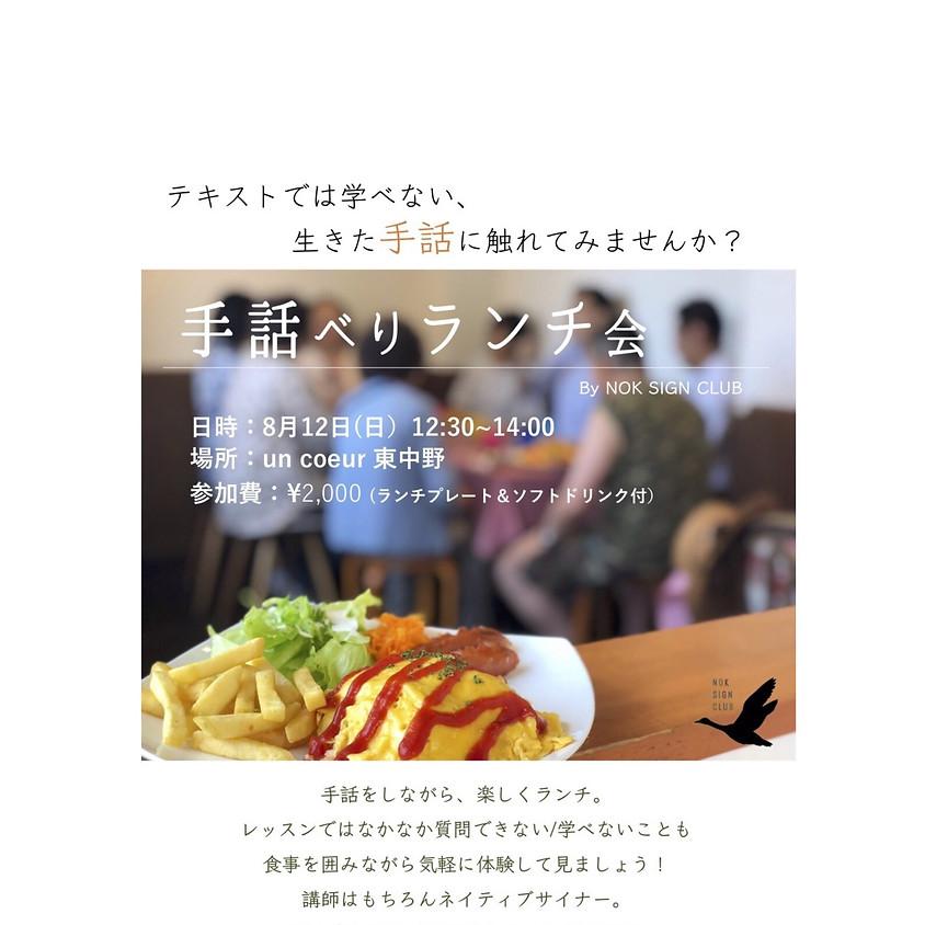 手話べりランチ会  8/12(日)