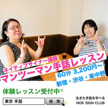 手話マンツーマン体験レッスン 東京 手話教室
