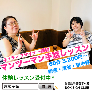 手話 体験レッスン 東京 手話教室