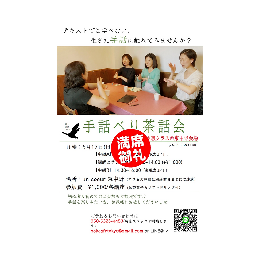 手話べり茶話会@東中野(ランチ会)
