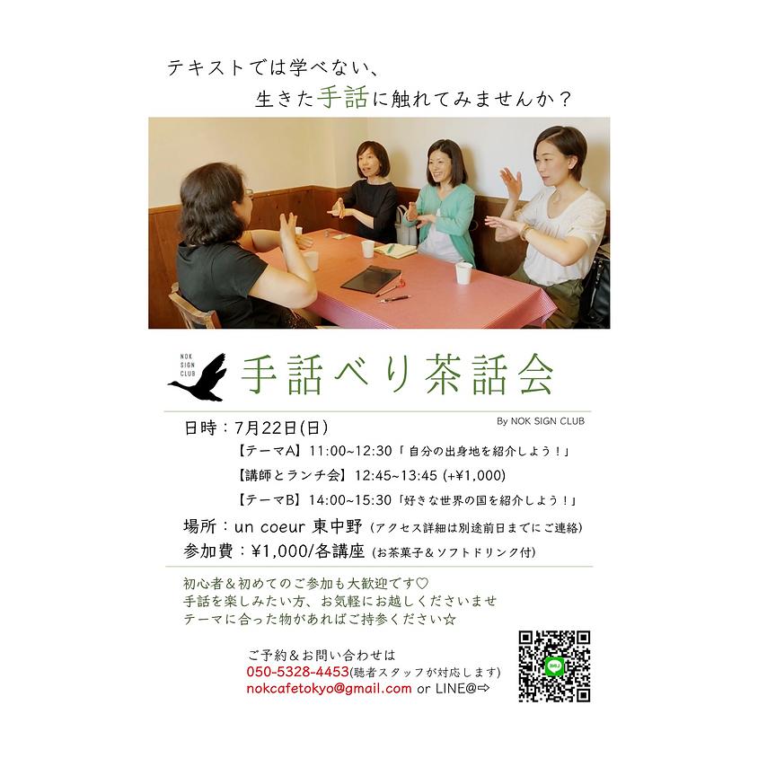手話べり茶話会 11:00~ or 14:00~ 7月22日(日)