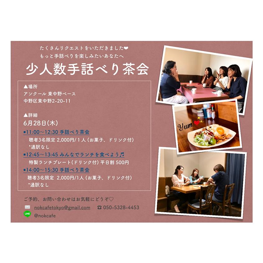 平日 3人限定少人数手話べり茶会 | 11時〜 or 14時〜 6月28日