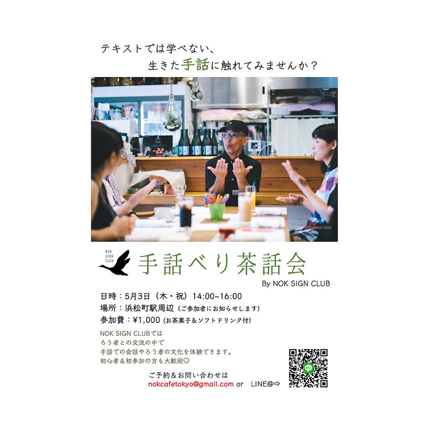 5/3手話べり茶話会